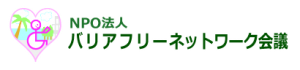 バリアフリーネットワーク