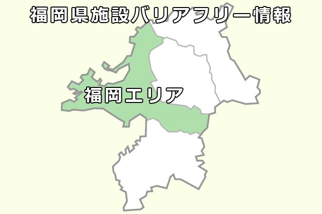 県施設福岡エリア