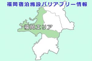 宿泊施設福岡エリア