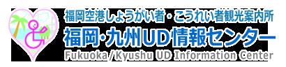 福岡・九州UD情報センター
