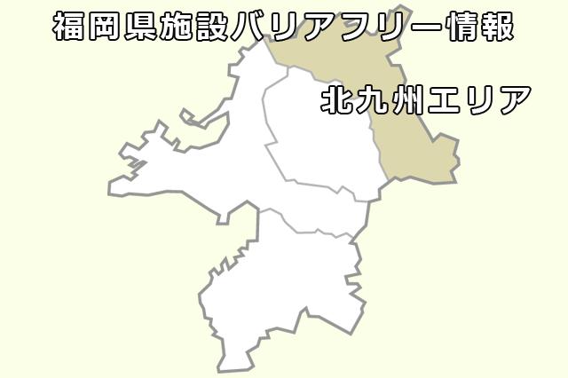 県施設北九州エリア
