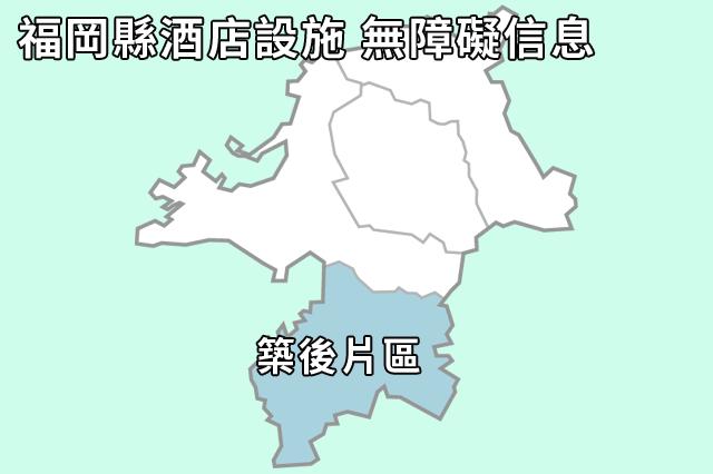 Chikugo Zone