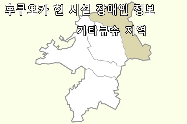 Kitakyushu Zone